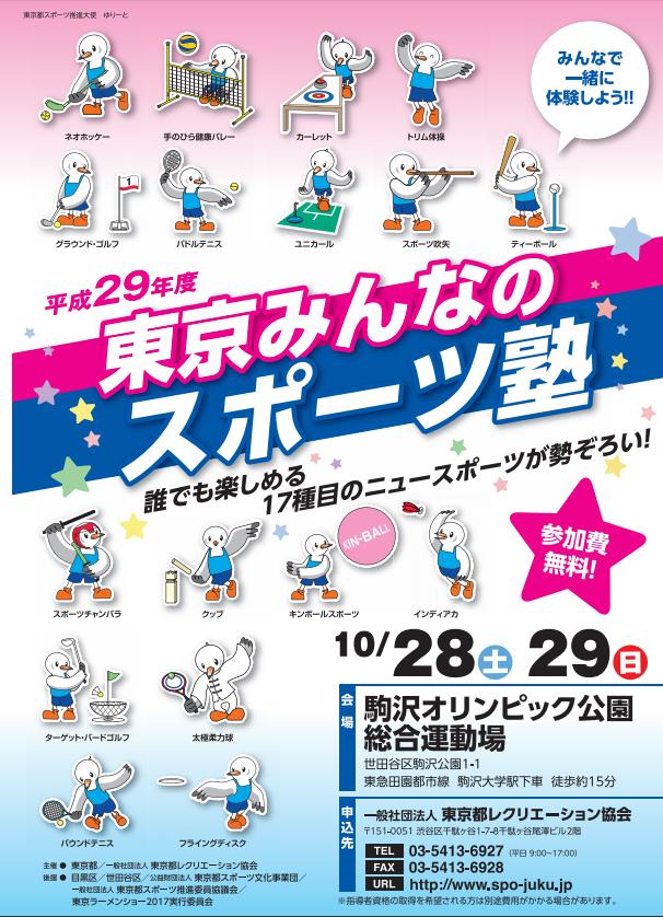 東京みんなのスポーツ塾2017