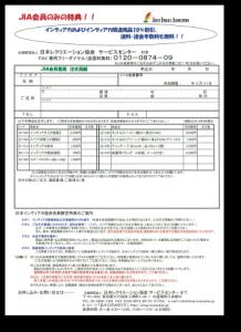 会員用注文用紙20140925