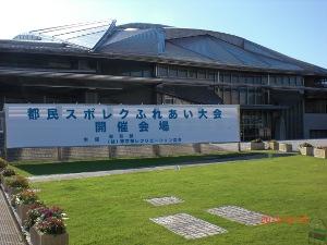 2010年9月18日(土)第22回都民スポレクふれあい大会