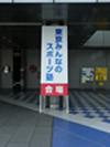 東京みんなのスポーツ塾