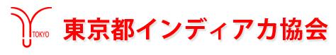 東京都インディアカ協会